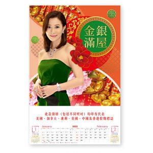 Paper Wall Calendar 精美粉紙掛曆