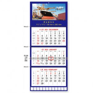 Wire-O Tri-fold Calendar 雙線圈掛曆